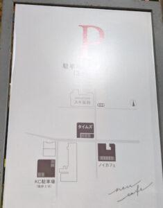 ノイカフェの駐車場看板