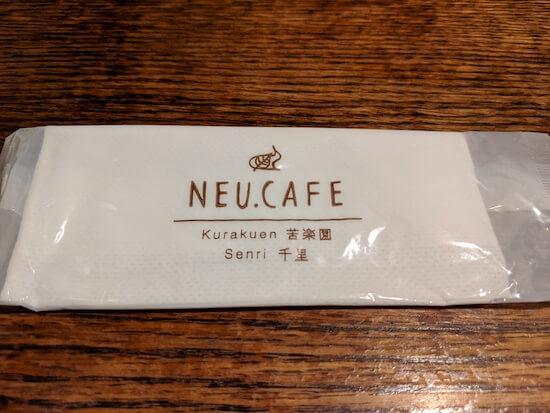 ノイカフェのおしぼり