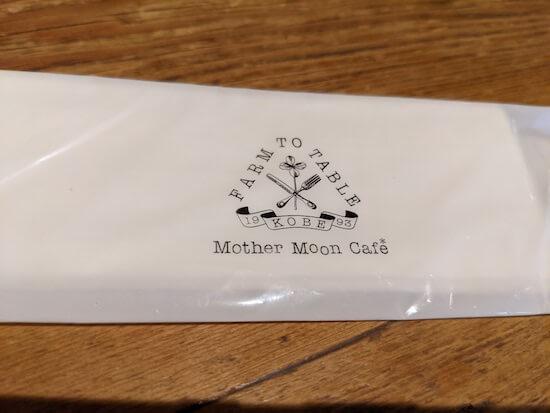 マザームーンカフェのおしぼり