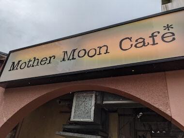 マザームーンカフェの外観
